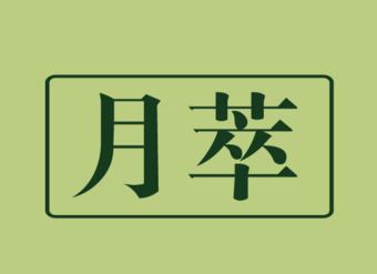 03-V399 月萃