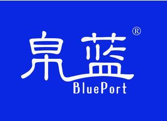 03-V431 帛蓝