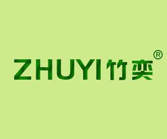 1-10012 竹奕ZHUYI