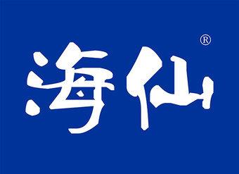 35-V010 海仙