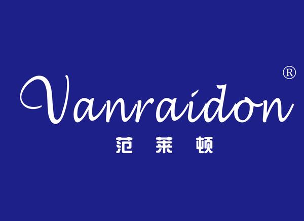 范莱顿VANRAIDON商标转让