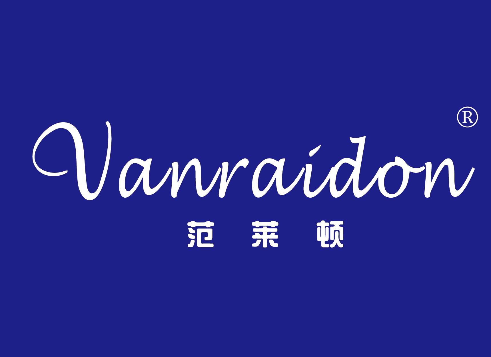 范莱顿VANRAIDON