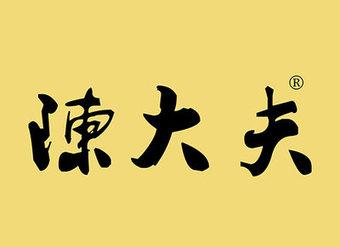 44-V008 陈大夫
