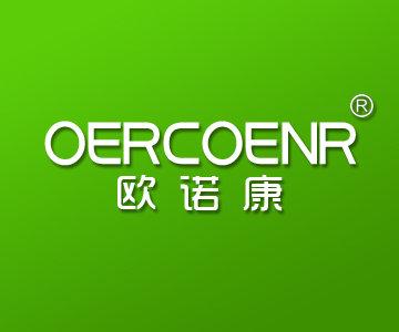 欧诺康OERCOENR商标转让