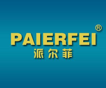 派尔菲PAIERFEI商标转让