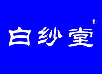 30-V009 白纱堂