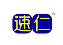 05-V057 速仁