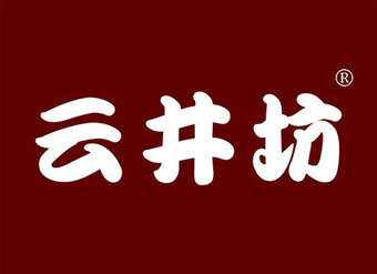 33-V114 云井坊