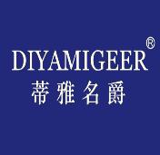 蒂雅名爵 DIYAMIGEER商标转让
