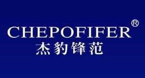杰豹锋范 CHEPOFIFER商标转让