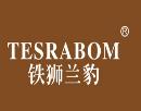 铁狮兰豹 TESRABOM商标转让