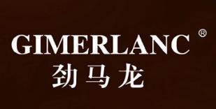 劲马龙 GIMERLANC商标转让