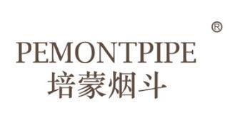 培蒙烟斗 PEMONTPIPE商标转让