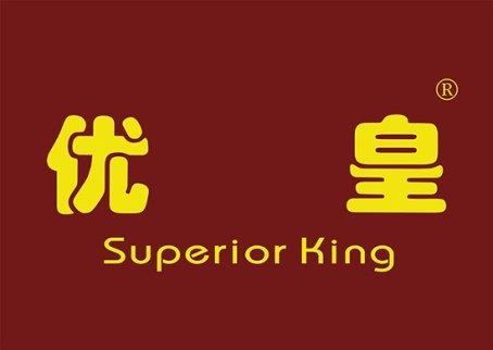优皇 SUPERIOR KING商标转让
