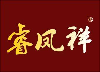14-V117 睿凤祥