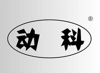 28-LX113 动科