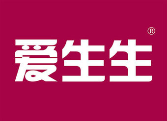 14-V211 爱生生