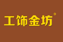 14-M2820 工饰金坊