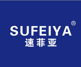 17-10004 速菲亚+SUFEIYA