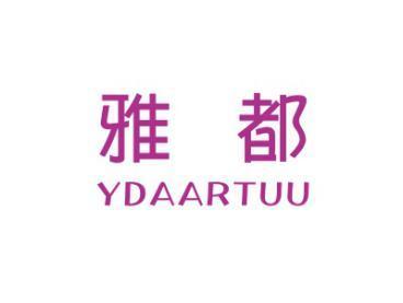 雅都 YDAARTUU商标转让
