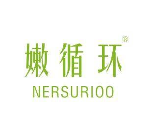 嫩循环 NERSURIOO