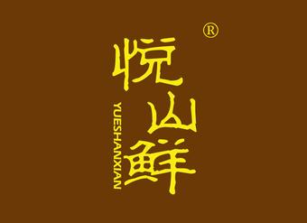 29-V185 悦山鲜