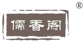 14-151959 儒香阁