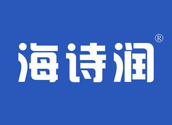 14-V054 海诗润