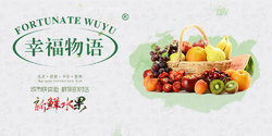 幸福物�Z FORTUNATE WUYU