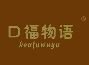 29-V205 口福物语