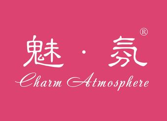 03-V386 魅·氛 CHARM ATMOSPHERE