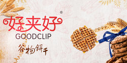 好�A好 GOODCLIP