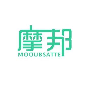 8-119358 摩邦  MOOUBSATTE