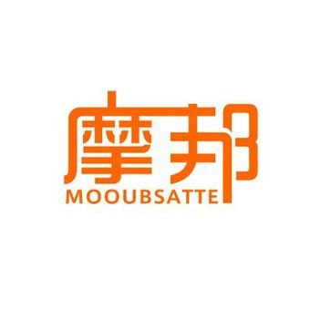 22-119566 摩邦 MOOUBSATTE