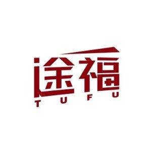 12-119427 途福 TU FU
