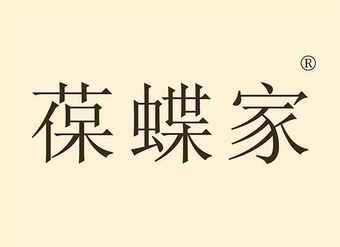 21-C007 葆蝶家