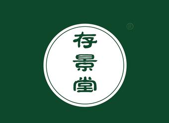 05-V216 存景堂