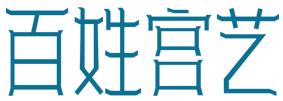 20-M3209 百姓宫艺