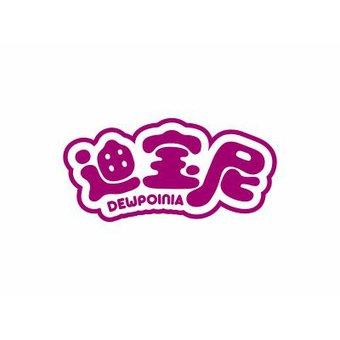 28-147299 迪宝尼 DEWPOINIA