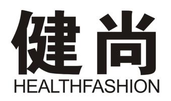 1-M4390 健尚 HEALTHFASHION