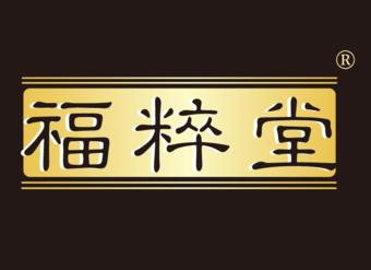 33-V179 福粹堂
