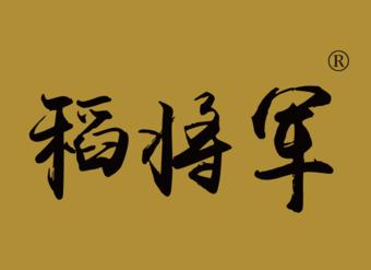 33-V180 稻将军