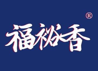 33-V217 福裕香