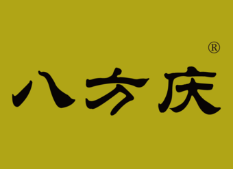 33-V239 八方庆