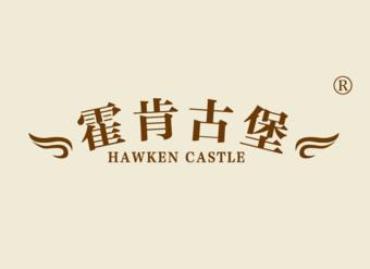 33-V241 霍肯古堡 HAWKEN CASTLE