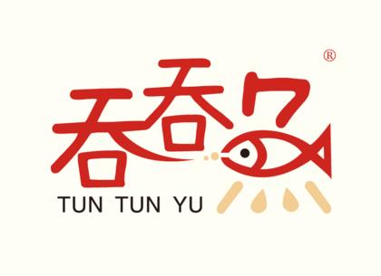 吞吞 TUN TUN YU