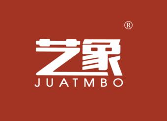 42-X045 艺象 JUATMBO