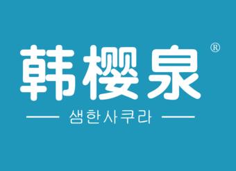 11-V343 韩樱泉