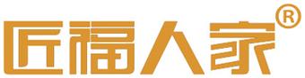 20-M3193 匠福人家