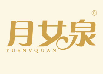 03-V489 月女泉